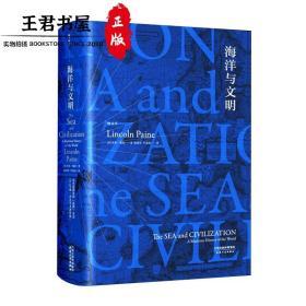 汗青堂丛书009:海洋与文明(精装)
