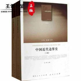 中国近代边界史(历史)(套装上、下卷)