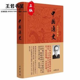 中国通史(彩图珍藏版)