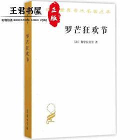 罗芒狂欢节/汉译世界学术名著丛书
