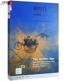 新知文库73:碳时代:文明与毁灭