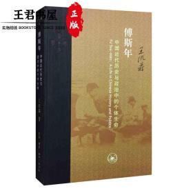 当代学术:中国近代历史与政治中的个体生命