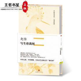 中国美术史·大师原典系列 赵佶·写生珍禽图