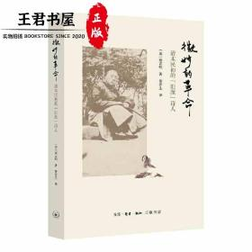 """微妙的革命:清末民初的""""旧派""""诗人"""