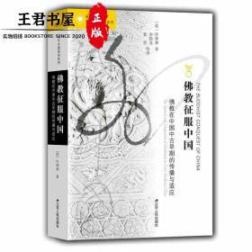 海外中国研究系列·佛教征服中国:佛教在中国中古早期的传播与适应