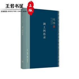 钱穆作品系列:湖上闲思录(精装)
