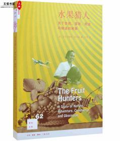新知文库62:水果猎人
