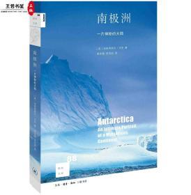 新知文库88:南极洲