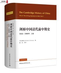 剑桥中国清代前中期史.上卷:1644-1800年