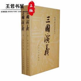 三国演义(套装上下册)(全二册)(中国古典文学读本丛书,1-9年级必读书单)