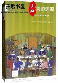 新知文库107·饭局的起源:我们为什么喜欢分享食物