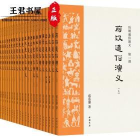 历朝通俗演义(蔡东藩著,套装共21册)