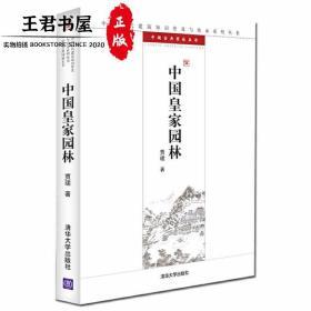 中国皇家园林(老版)