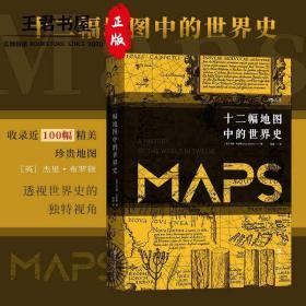 汗青堂丛书006:十二幅地图中的世界史