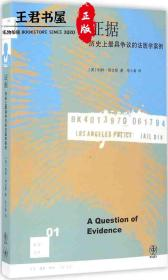 新知文库01:证据:历史上最具争议的法医学案例