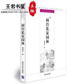 闽台私家园林(老版)