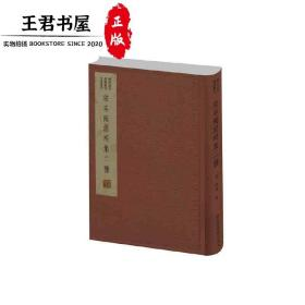 国学基本典籍丛刊:宋本陶渊明集二种(典藏版)