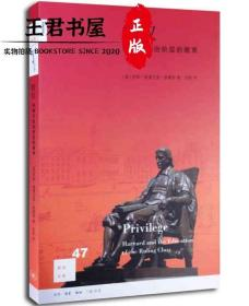 新知文库47:特权:哈佛与统治阶级的教育