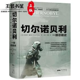切尔诺贝利:一部悲剧史(诺贝尔奖得主阿列克谢耶维奇推荐,豆瓣2020年度历史文化10大好书)