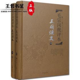 文学名著:毛宗岗批评本·三国演义(套装上下册 精品珍藏版)