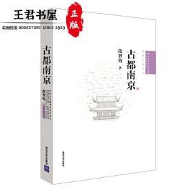 古都南京(老版)