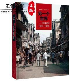 另一个世界——中国记忆1961-1962(林西莉著)