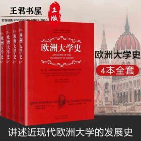 欧洲大学史 全四册