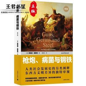 枪炮、病菌与钢铁(修订版) [Guns,Germs,and Steel:The Fates of Human Societies]