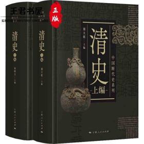 中国断代史系列:清史(套装上下册)