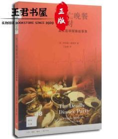 新知文库48:死亡晚餐派对