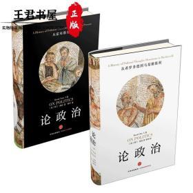 新思文库系列·论政治(上下全2册)