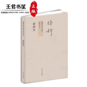 钱穆先生全集(繁体版):秦汉史(新校本)