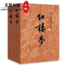 红楼梦原著版(套装上下册)(全两册)(中国古典文学读本丛书,1-9年级必读书单)