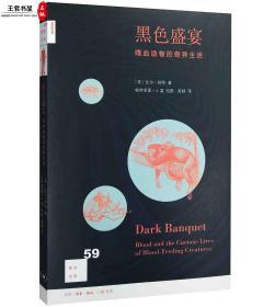 新知文库59:黑色盛宴:嗜血动物的奇异生活