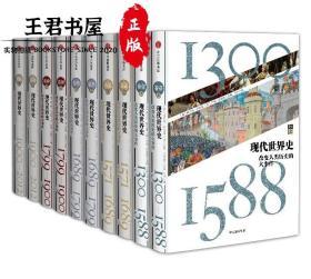 现代世界史:改变人类历史的大事件
