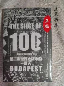 【毛边喷绘特本】甲骨文丛书·布达佩斯之围:第二次世界大战中的一百天