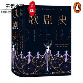 歌剧史 : 四百年的视听盛宴和西方文化的缩影