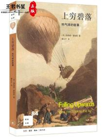 新知文库84·上穷碧落:热气球的故事