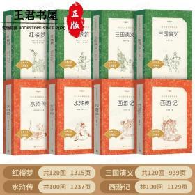 四大名著(红楼+西游+水浒+三国 套装共8册)(教育部统编《语文》推荐阅读丛书 人民文学出版社)