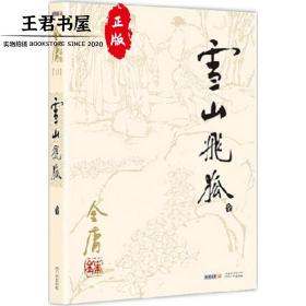 金庸作品集(13) 雪山飞狐(朗声旧版 全一册)