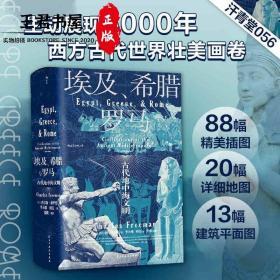 青堂丛书056·埃及、希腊与罗马:古代地中海文明