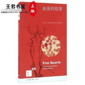 新知文库08:血液的故事