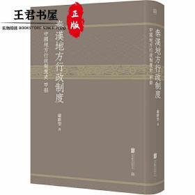 秦汉地方行政制度(中国地方行政制度史 甲部)