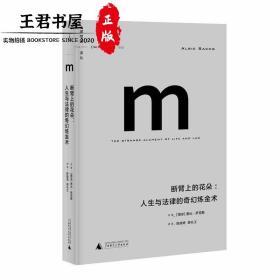 理想国译丛003·断臂上的花朵:人生与法律的奇幻炼金术