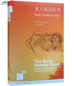 新知文库70:无人读过的书