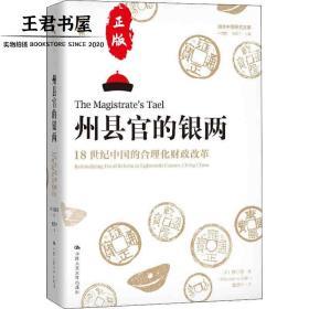 州县官的银两:18世纪中国的合理化财政改革