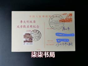 中国人民邮政邮资明信片    1-1984     李大钊故居实寄片,很难得见的实寄明信片(品相见书影)。 本品在孔网的售卖品中是极好的一种 【柒柒书局欢迎朋友们打假】