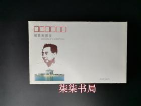TP5     特种邮资明信片《周恩来故里》       一九九六年一月八日发行  , 一套四枚。