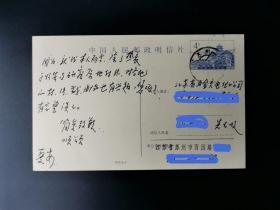 中国人民邮政邮资明信片 1-1985 邮资明信片实寄片,(品相见书影)。 本品在孔网的售卖品中是极好的一种 【柒柒书局欢迎朋友们打假】