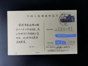 中国人民邮政邮资明信片     1-1986    邮资明信片实寄片,(品相见书影)。 本品在孔网的售卖品中是极好的一种 【柒柒书局欢迎朋友们打假】